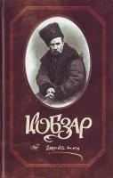 Т. Шевченко Кобзар 966-608-389-2