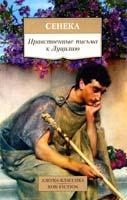 Луций Анней Сенека Нравственные письма к Луцилию 978-5-389-09142-9
