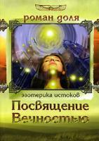 Роман Доля Посвящение Вечностью 978-5-9787-0010-7