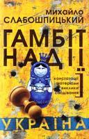 Слабошпицький Михайло Гамбіт надії. Україна: констатації, матеріали, виклики, сподівання 978-617-605-028-5