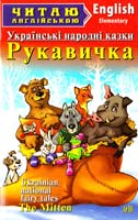 Українські народні казки. Рукавичка. Коза-дереза. Лисичка-сестричка / Ukrainian National Fairy Tales. The Mitten. The Bully Goat. The Fox and The Rolling Pin 978-966-498-340-9