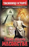 Гуржій Олександрта ін. Таємні обличчя масонства 978-966-498-571-7