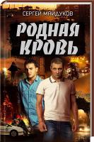 Майдуков Сергей Родная кровь 978-617-12-3165-8