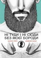 Суньє Карлос Ні туди і ні сюди без моєї бороди 978-617-690-493-9
