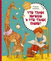 Маяковский Владимир Что такое хорошо и что такое плохо? 978-5-389-11020-5