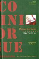 Беттини Марко Цвет крови 5-94145-397-3