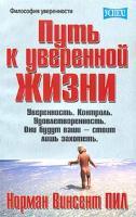Норман Винсент Пил Путь к уверенной жизни 985-438-928-6, 0-517-14671-1