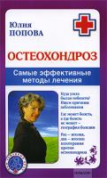 Юлия Попова Остеохондроз. Самые эффективные методы лечения 978-5-9717-0698-4