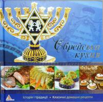 Тумко Ірина Єврейська кухня 978-617-594-805-7