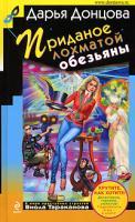 Донцова Дарья Приданое лохматой обезьяны 978-5-699-43194-6