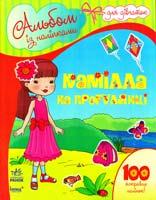 Камілла на прогулянці. Альбом із наклейками для дівчаток. 100 яскравих наліпок