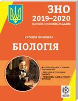Яковлева Є. ЗНО 2019-2020. Біологія 978-617-686-264-2