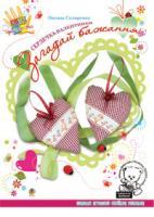 Скляренко Оксана Андріївна Сердечка-валентинки. Загадай бажання. Шиємо іграшку cвоїми руками 2000000002644