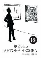 Рейфилд Дональд Жизнь Антона Чехова 978-5-389-09905-0