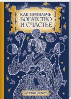 Соляник Катерина Как привлечь богатство и счастье 978-617-12-3168-9