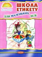 Шевчук Галина Школа етикету для маленьких леді 978-966-341-486-7