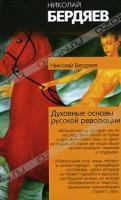 Николай Бердяев Духовные основы русской революции 5-17-039061-0, 978-5-17-039061-8