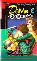 Донцова Дарья Дама с коготками 5-04-003987-5