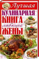 Завязкин Олег Лучшая кулинарная книга любящей жены 978-617-08-0450-1