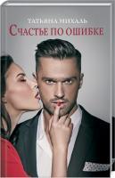 Михаль Татьяна Счастье по ошибке 978-617-12-6132-7