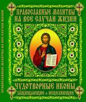 Синичкина Светлана Православные молитвы на все случаи жизни. Чудотворные иконы, защищающие и исцеляющие 978-966-481-797-1