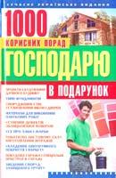 Укладач О. В. Зав'язкін Господарю в подарунок: 1000 корисних порад 966-548-756-6