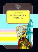 О.І. Гуржій, Т.В.Чухліб Гетьманська Україна. В 15 т. Т. 8 966-7217-14-0