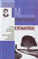 Хвильовий Микола Я (Романтика) 978-966-661-911-5