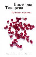 Токарева Виктория Мужская верность 978-5-389-08807-8