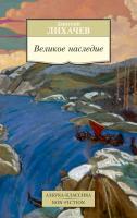 Лихачев Дмитрий Великое наследие 978-5-389-08486-5