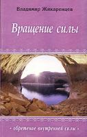 Владимир Жикаренцев Вращение Силы 5-8174-0440-0