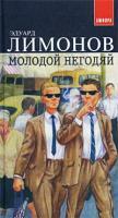 Эдуард Лимонов Молодой негодяй 5-94278-344-6