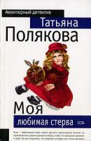 Татьяна Полякова Моя любимая стерва 978-5-699-17557-4