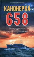 Леонард Рейнолдс Канонерка 658. Боевые операции малых кораблей Британии на Средиземноморье и Адриатике 5-9524-1572-5