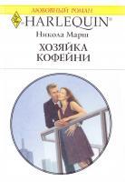 Марш Никола Хозяйка кофейни 978-5-05-007233-7, 978-0-373-17587-1