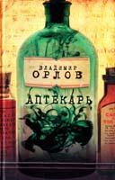 Орлов Владимир Аптекарь 978-5-17-065854-1