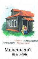 Метлицкая Мария Миленький ты мой 978-5-699-93577-2