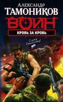 Александр Тамоников Кровь за кровь 978-5-699-44501-1