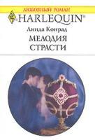 Линда Конрад Мелодия страсти 5-05-006423-6, 0-373-76684-х