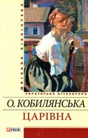 Кобилянська Ольга Царівна: Повісті 978-966-03-5623-8