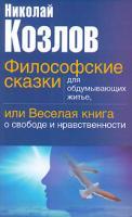 Николай Козлов Философские сказки для обдумывающих житье, или Веселая книга о свободе и нравственности 5-17-034055-9, 5-271-13067-3, 5-9578-3147-6