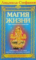 Людмила-Стефания Магия жизни. Коды благополучия и процветания 5-9717-0226-2