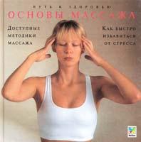 Марк Ивенс Основы массажа: Как избавиться от стресса 5-88215-599-1