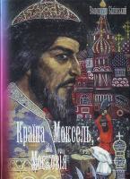 Білінський Володимир Країна Моксель, або Московія: Книга 2 978-966-355-018-3