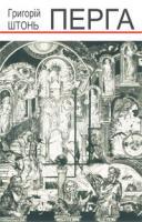 Штонь Григорій Максимович Перга. Поезії. 978-966-10-1584-4