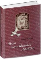 Горак Роман Тричі мені являлася любов 978-617-629-429-0