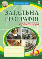 Пугач Микола Іванович Загальна географія : практикум. 6 кл. 978-966-10-5969-5