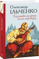 Ільченко Олександр Козацькому роду нема переводу, або ж Мамай і Чужа Молодиця 978-966-03-9026-3