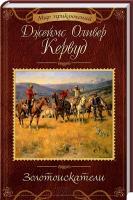 Кервуд Джеймс Оливер Золотоискатели 978-617-12-2482-7