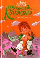 Ліндгрен Астрід Нові пригоди Карлсона, що живе на даху. Книга 3 978-617-526-641-0